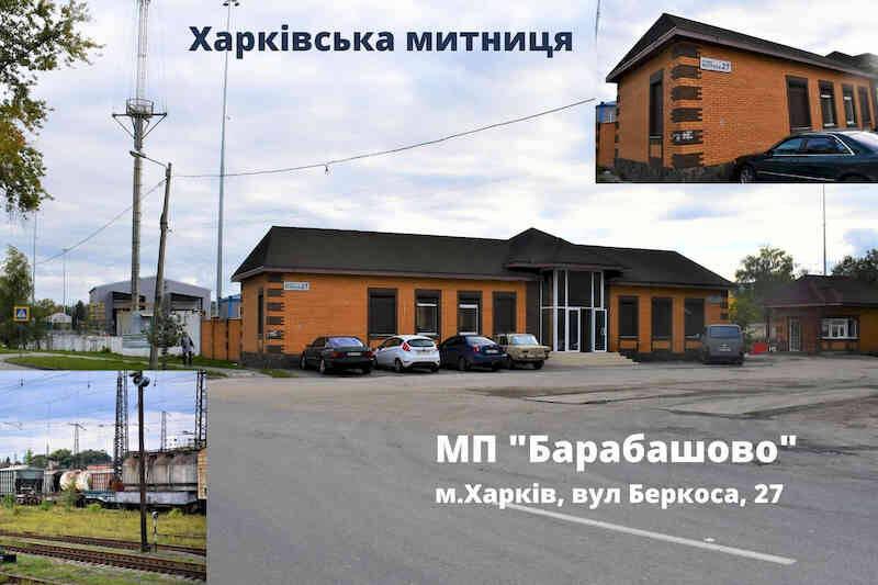 В Харькове таможенный пост Барабашово изменил зону деятельности